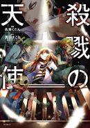 Satsuriku no Tenshi vol7
