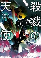 Satsuriku no Tenshi vol2.jpg