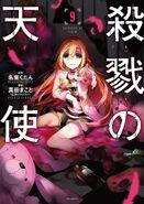 Satsuriku no Tenshi vol9