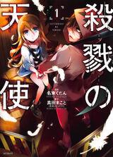 Satsuriku no tenshi tome 1.jpg