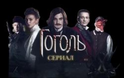 Энциклопедия по киносериалу «Гоголь»