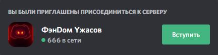 ФэнDом Yжасов.png