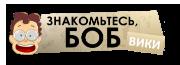 Энциклопедия по YouTube мультсериалу «Знакомьтесь, Боб»