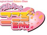 Magical Heart Kokoro-chan