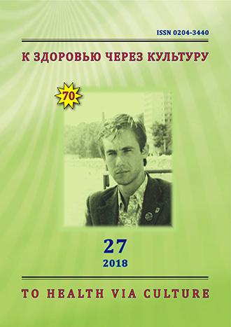"""Журнал """"К Здоровью через Культуру"""""""
