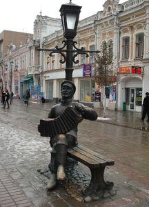 Саратов-Памятник Гармошке