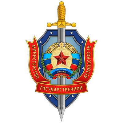 Министерство государственной безопасности СССР