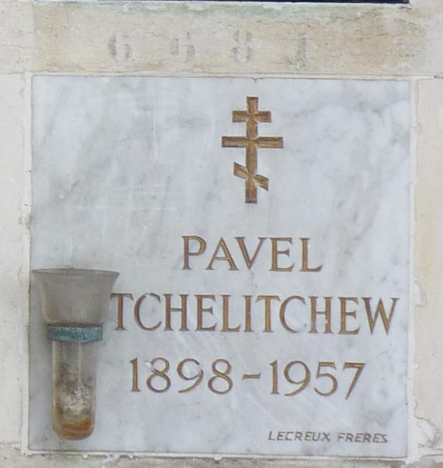Челищев, Павел Фёдорович