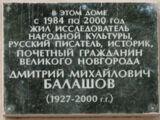 Балашов, Дмитрий Михайлович