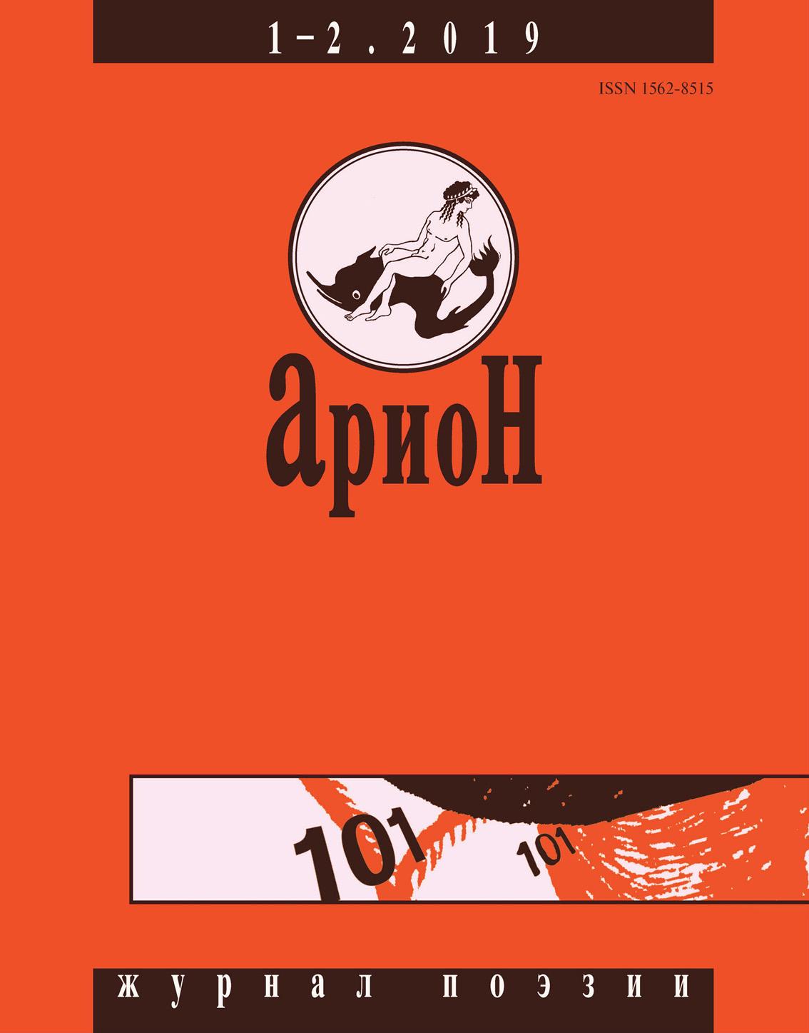 Арион (журнал)