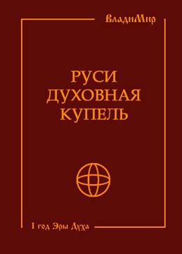 Руси Духовная Купель