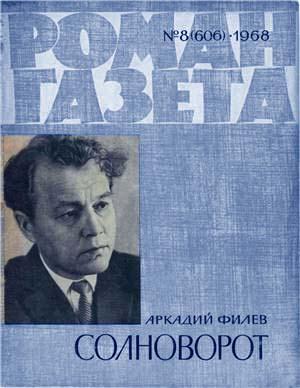 Филёв, Аркадий Александрович
