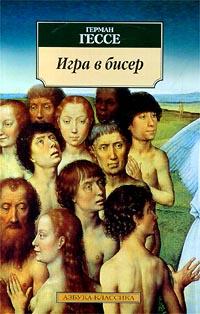 Игра в бисер (книга)