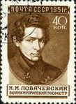 Stamp of USSR 1628g