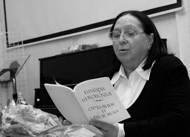 Буковская, Тамара Симоновна