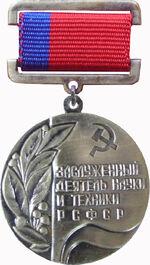Заслуженный деятель науки и техники РСФСР. Нагрудный знак.jpg