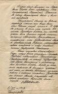 Отказ от принятия престола в.к. Михаила Александровича. 3 марта 1917