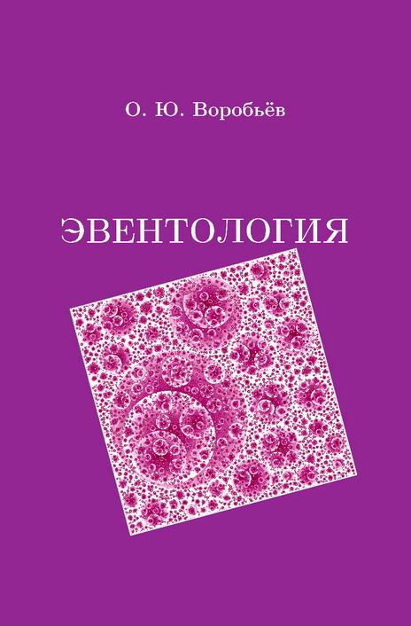 Эвентология (книга)