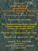 Marble memorial plate ДКК