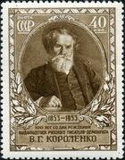 Stamp of USSR В. Г. Короленко. 1727