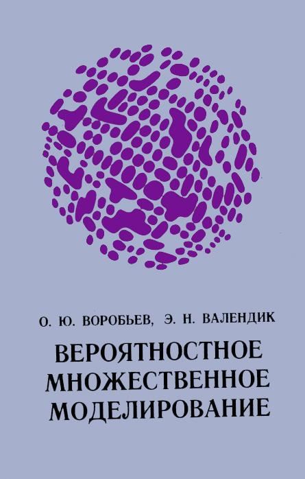 Вероятностное множественное моделирование (книга)
