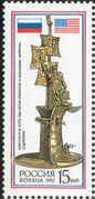 Stamp Columb Zereteli