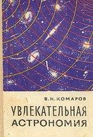Комаров, Виктор Ноевич