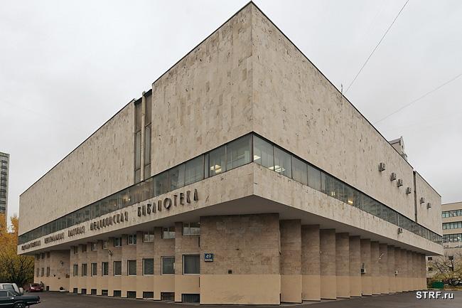 Центральная научная медицинская библиотека Первого Московского Государственного Медицинского Университета имени И. М. Сеченова