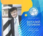 Плакат Ивановского университета, 2021 г.