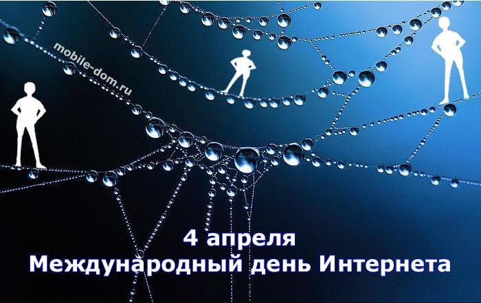 4 апреля мир отмечает День интернета