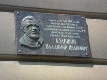 Kulishov VI memorial plaque