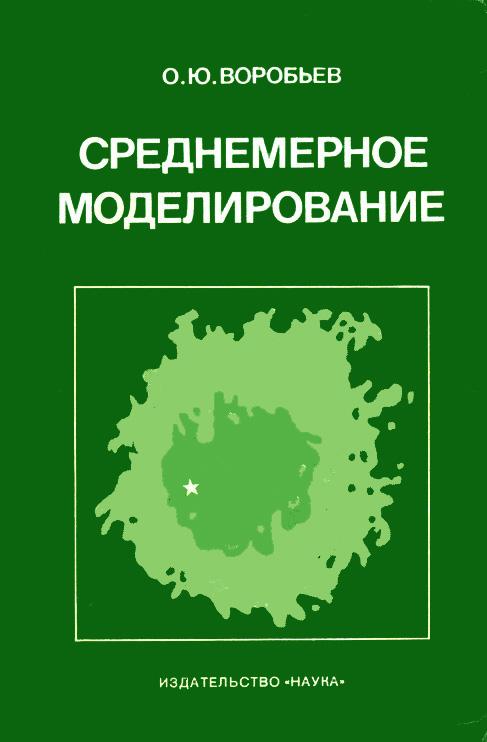 Среднемерное моделирование (книга)