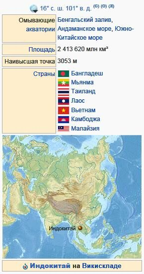 Индокитай 1.jpg