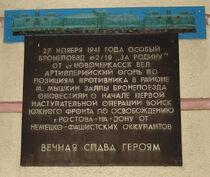 Новочеркасск-Бпоезд мемо
