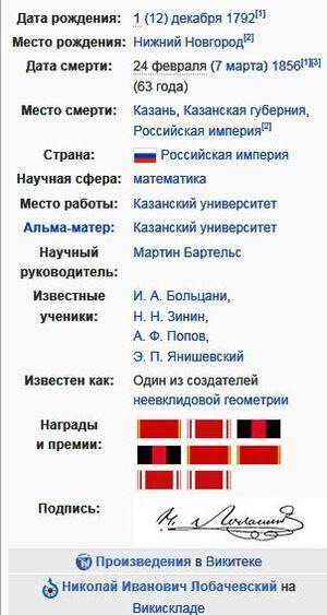 Лобачевский, Николай Иванович 1.jpg