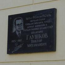 Glushkov VM-Memo