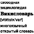 Логотип Wiktionary
