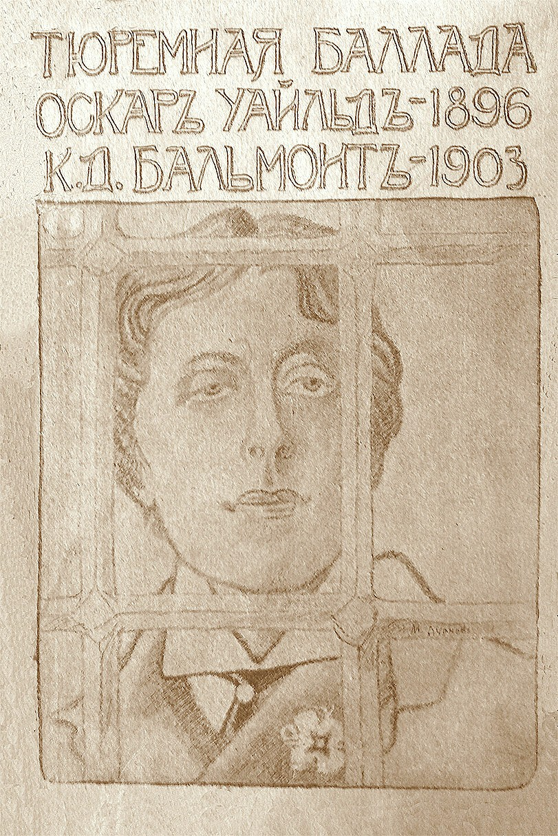 Бальмонт, Константин Дмитриевич 8