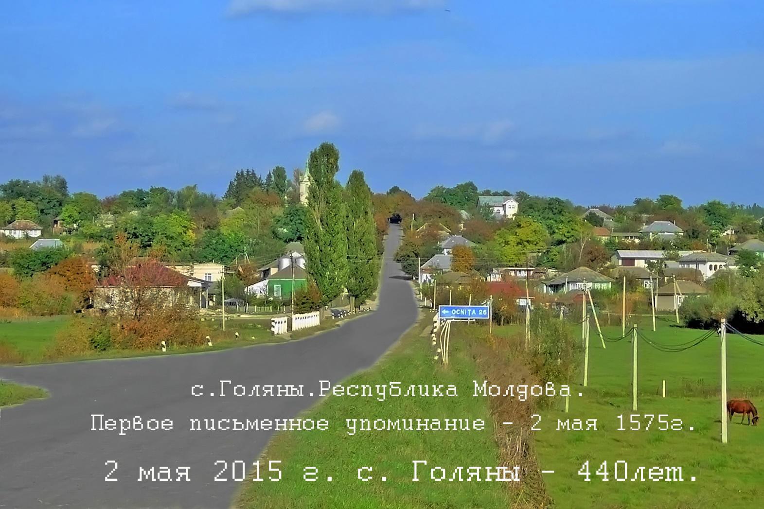 Село Голяны,республика Молдова