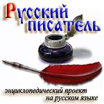 Русский писатель