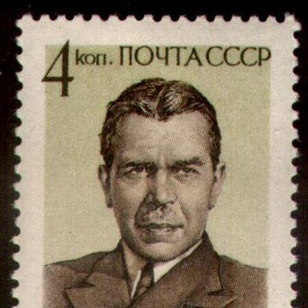 Rus Stamp-Vavilov SI.jpg