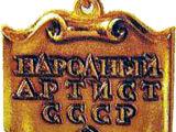 Тихонов, Вячеслав Васильевич