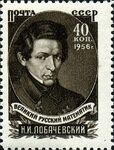 Stamp of USSR 1890