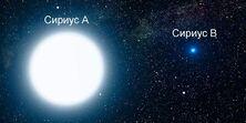 Сириус А в акраизации Сириуса В.jpg