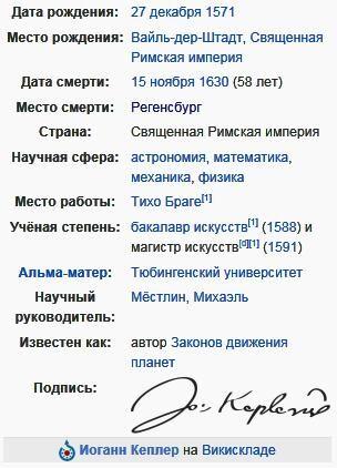 Кеплер, Иоганн.jpg