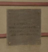 Новочеркасск-1905 мемо