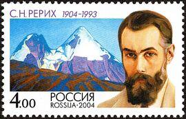 С. Н. Рерих, почтовая марка
