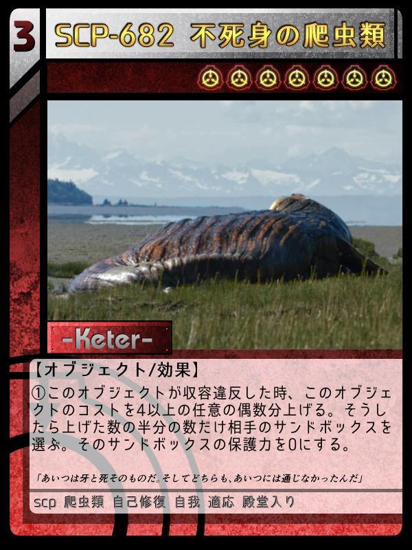 不死身 の 爬虫類 SCP-682 (えすしーぴーろくはちに)とは【ピクシブ百科事典】