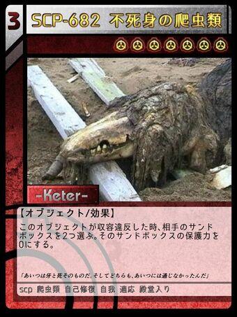 不死身 の 爬虫類 SCP-682「不死身の爬虫類」