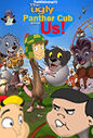 The Ugly Panther Cub and Us! Poster